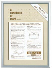 コクヨ KOKUYO 賞状額縁アルミA3 (大賞)サイズシルバー カ-222C