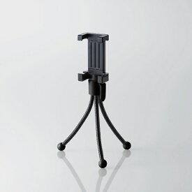 エレコム ELECOM スマートフォン用 ミニ三脚 P-STMNBK ブラック[PSTMNBK]