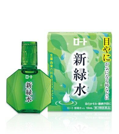 【第3類医薬品】ロート新緑水b 13mlロート製薬 ROHTO