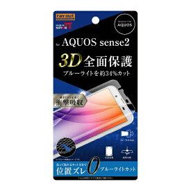 レイアウト rayout AQUOS sense2 フィルム TPU フルカバー 衝撃吸収