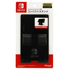マックスゲームズ Nintendo Switch専用コンパクトスタンド HACST-01【Switch】