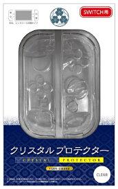 弥三郎商店 Switch用クリスタルプロテクター クリア YSBR-SW898【Switch】