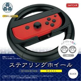 弥三郎商店 Switch用ステアリングホイール YSBR-SW902【Switch】