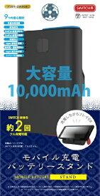 弥三郎商店 Yasaburou-shouten Switch用モバイル充電バッテリースタンド YSBR-SW904【Switch】