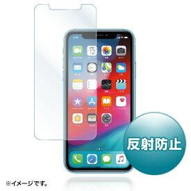 サンワサプライ SANWA SUPPLY iPhone XR用液晶保護反射防止フィルム PDA-FIP75