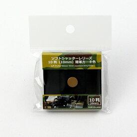 山田屋写真用品 ソフトシャッターレリーズ 10粍(10mm) 陸軍カーキ色 SSR10-JAK