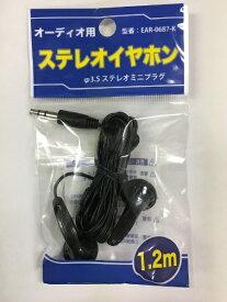 オーム電機 OHM ELECTRIC インナーイヤー型 EAR-0687-K [φ3.5mm ミニプラグ][EAR0687K]
