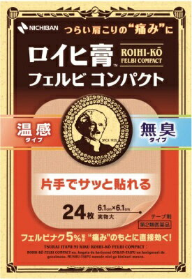 【第2類医薬品】ロイヒ膏フェルビコンパクト(24枚)ニチバン NICHIBAN