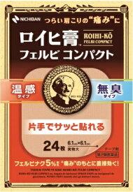 【第2類医薬品】ロイヒ膏フェルビコンパクト(24枚)【wtmedi】ニチバン NICHIBAN