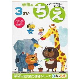 学研ステイフル Gakken Sta:Full 3歳のワーク(ちえ)