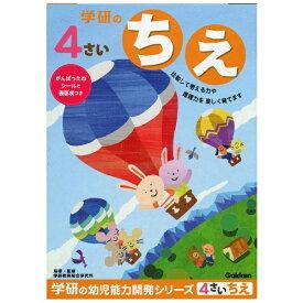 学研ステイフル Gakken Sta:Full 4歳のワーク(ちえ)