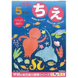 学研ステイフル Gakken Sta:Full 5歳のワーク(ちえ)