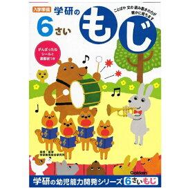 学研ステイフル Gakken Sta:Full 6歳のワーク(もじ)