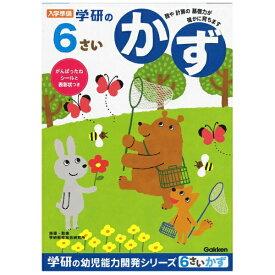 学研ステイフル Gakken Sta:Full 6歳のワーク(かず)