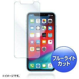 サンワサプライ SANWA SUPPLY iPhone XR用ブルーライトカット液晶保護指紋防止光沢フィルム PDA-FIP74BC