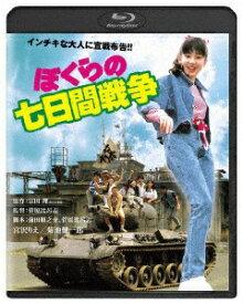 インディーズ ぼくらの七日間戦争 角川映画 THE BEST【ブルーレイ】