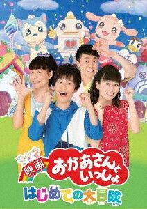 ポニーキャニオン 映画「おかあさんといっしょ」はじめての大冒険【DVD】