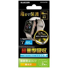エレコム ELECOM Apple Watch 44mm用フルカバーフィルム/衝撃吸収/防指紋/高光沢 AW-44FLAFPRG[AW44FLAFPRG]