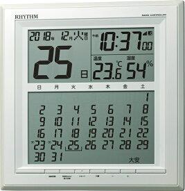 リズム時計 RHYTHM 掛け置き兼用時計 【フィットウェーブカレンダーD205】 8RZ205SR03 [電波自動受信機能有]
