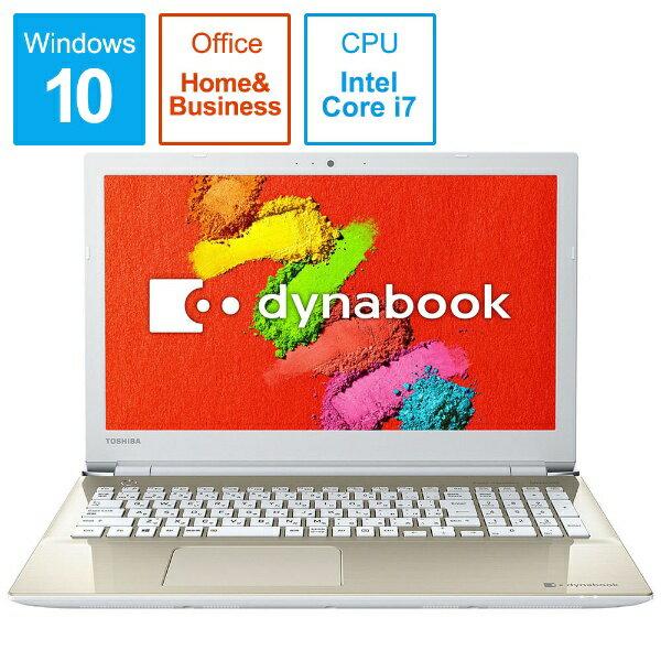 dynabook ダイナブック PT65HGP-REA ノートパソコン dynabook T65/HG サテンゴールド [15.6型 /intel Core i7 /HDD:1TB /メモリ:4GB /2018年秋冬モデル][PT65HGPREA]
