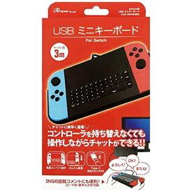 アンサー Answer Switchジョイコン用 USBミニキーボード ANS-SW056BK【Switch】