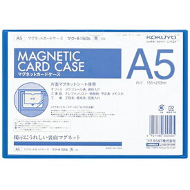 コクヨ KOKUYO マグネットカードケースA5アオ