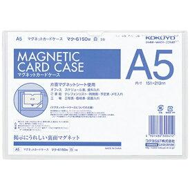 コクヨ KOKUYO マグネットカードケースA5シロ