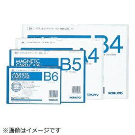 コクヨ KOKUYO マグネットカードケースB4シロ