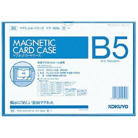 コクヨ KOKUYO マグネットカードケースB5アオ