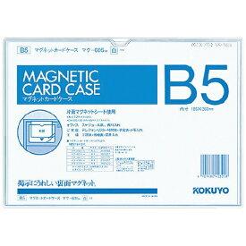 コクヨ KOKUYO マグネットカードケースB5シロ