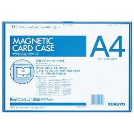 コクヨ KOKUYO マグネットカードケースA4アオ