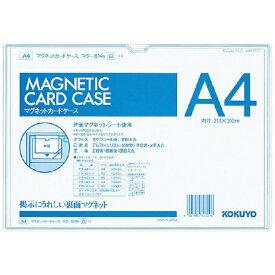 コクヨ KOKUYO マグネットカードケースA4シロ