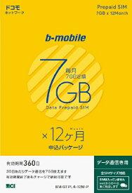 日本通信 Japan Communications SIM後日【ドコモ回線】b-mobile「7GB×12ヶ月SIM申込パッケージ」データ通信専用 BM-GTPL4-12M-P [SMS非対応 /マルチSIM]