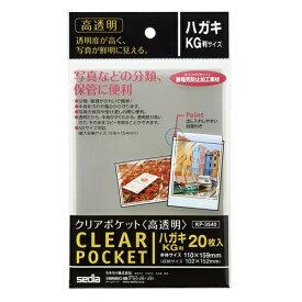 セキセイ SEKISEI KP-3540 クリアポケット高透明 ハガキ・KG判