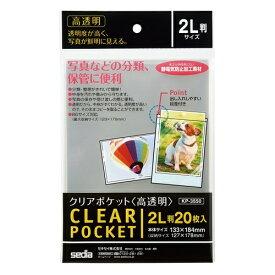 セキセイ SEKISEI KP-3550 クリアポケット高透明 2L判