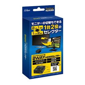アクラス 2WAY HDMIセレクター SASP-0489【PS4】