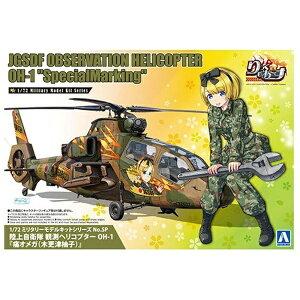 青島文化 AOSHIMA 1/72 ミリタリーモデルキット No.SP 陸上自衛隊 観測ヘリコプター OH-1『痛オメガ(木更津柚子)』