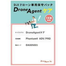 DroneAgent ドローンエージェント Phantom4 ADV/PRO DroneAgentケアパック