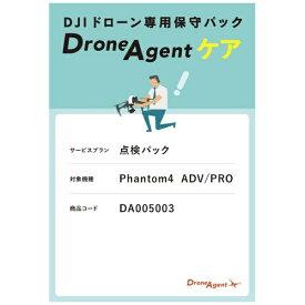DroneAgent ドローンエージェント Phantom4 ADV/PRO 点検パック