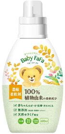 NSファーファ・ジャパン NS FaFa Japan ベビーファーファ 濃縮柔軟剤 (本体 600ml)【wtnup】