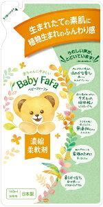 NSファーファ・ジャパン NS FaFa Japan ベビーファーファ 濃縮柔軟剤 (詰替 540ml)【rb_pcp】