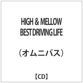 ハピネット Happinet オムニバス:HIGH & MELLOW BEST DRIVING LIFE【CD】