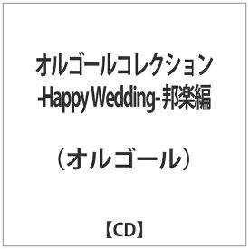 ハピネット Happinet オルゴール:オルゴールコレクション -Happy Wedding- 邦楽編【CD】