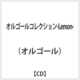 ハピネット Happinet オルゴール:オルゴールコレクション-Lemon-【CD】