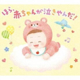 デラ Della (オルゴール)/ ほら、赤ちゃんが泣きやんだ!【CD】