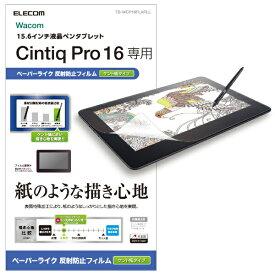 エレコム ELECOM Wacom Cintiq Pro16用 保護フィルム ペーパーライク ケント紙タイプ TB-WCP16FLAPLL