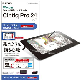 エレコム ELECOM Wacom Cintiq Pro24用 保護フィルム ペーパーライク 上質紙タイプ TB-WCP24FLAPL