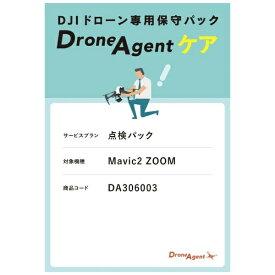 DroneAgent ドローンエージェント Mavic2 ZOOM 点検パック