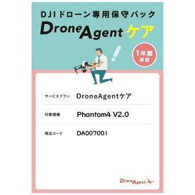 DroneAgent ドローンエージェント Phantom4 V2.0DroneAgentケアパック