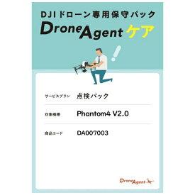 DroneAgent ドローンエージェント Phantom4 V2.0 点検パック
